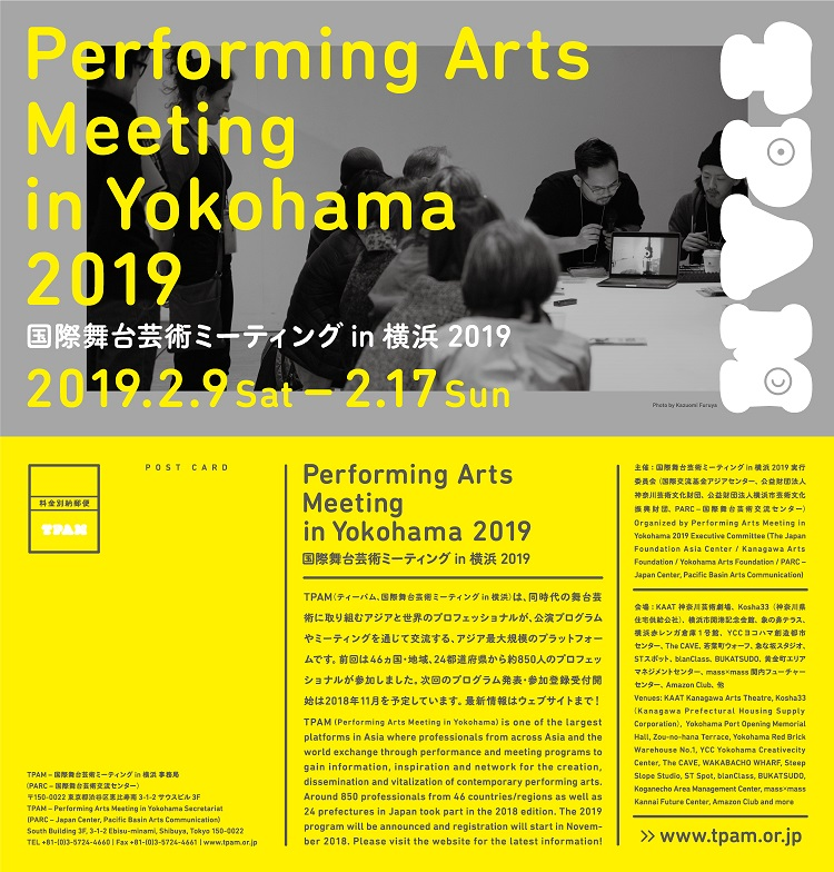 Rainbow 03/2018 Michael Riedel / Performing Arts Yokohama 2019