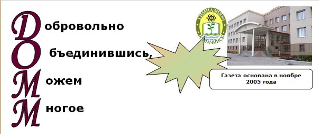Газета ДОММ Сентябрь титульная