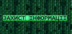 Об'єкти захисту в інформаційних системах Принципи організації захисту інформації Принципи організації захисту інформації